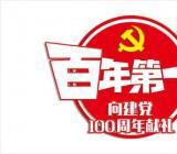 庆祝建党100周年诗词最新