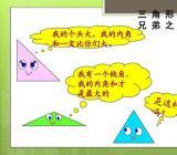 新人教版小学四年级数学下册三角形内角和公开课教案
