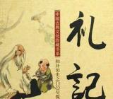 礼记檀弓故事二则原文及翻译