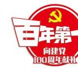 建党100周年短诗小学生