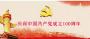 关于庆祝中国共产党成立100周年主题征文