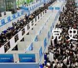 党史专题组织生活会发言材料13篇