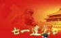 庆祝七一建党节作文