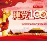 建党100周年串词