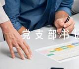 """2021年村党支部书记""""七一""""党课讲稿7篇"""