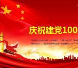 中国共产党成立100周年祝福语