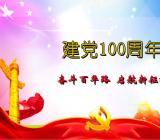 庆祝建党100周年朗诵