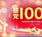 纪念建党100周年大会主持词
