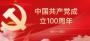 在中国共产党百年历史学习中,你有哪些收获
