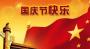 庆祝2021年国庆节72周年作文
