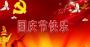2021国庆节小学生游记日记