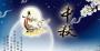 庆祝中秋节的诗句