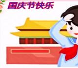 庆2021国庆诗歌朗诵稿