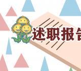 初中语文学科教师年终工作述职总结