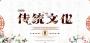 传统文化朗诵3~5分钟