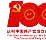 建党100周年征文题目名称
