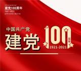 建党100周年朗诵稿