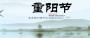 农历九九重阳节演讲稿范本2021年