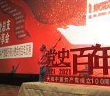 庆祝中国共产党百年华诞党史观后感1500字