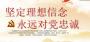 重温党的历史坚定理想信念党课