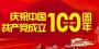 建党一百周年以来中国的辉煌成就