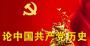 论中国共产党历史心得体会三篇