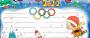 迎2022年冬奥会优秀征文